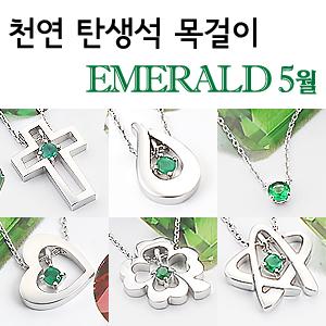 [5月祖母绿]天然诞生银项链/(珠宝gambyeolseo附后)