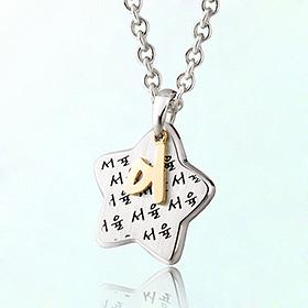 童星米娅字母防止银项链
