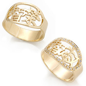 14K / 18K金圆型汉字字母戒指